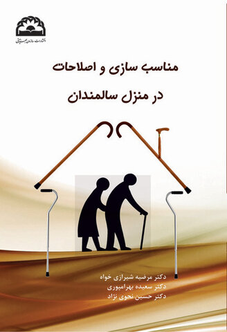 کتاب «مناسبسازی و اصلاحات در منزل سالمندان»