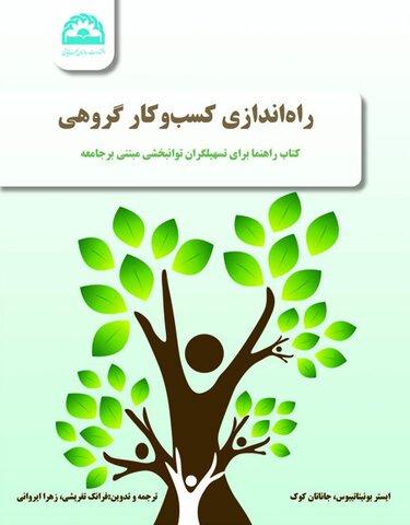 کتاب «راهاندازی کسب و کار گروهی» راهنمای تسهیلگران توانبخشی مبتنی بر جامعه