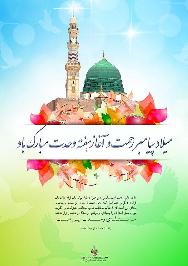 میلاد حضرت محمد ص