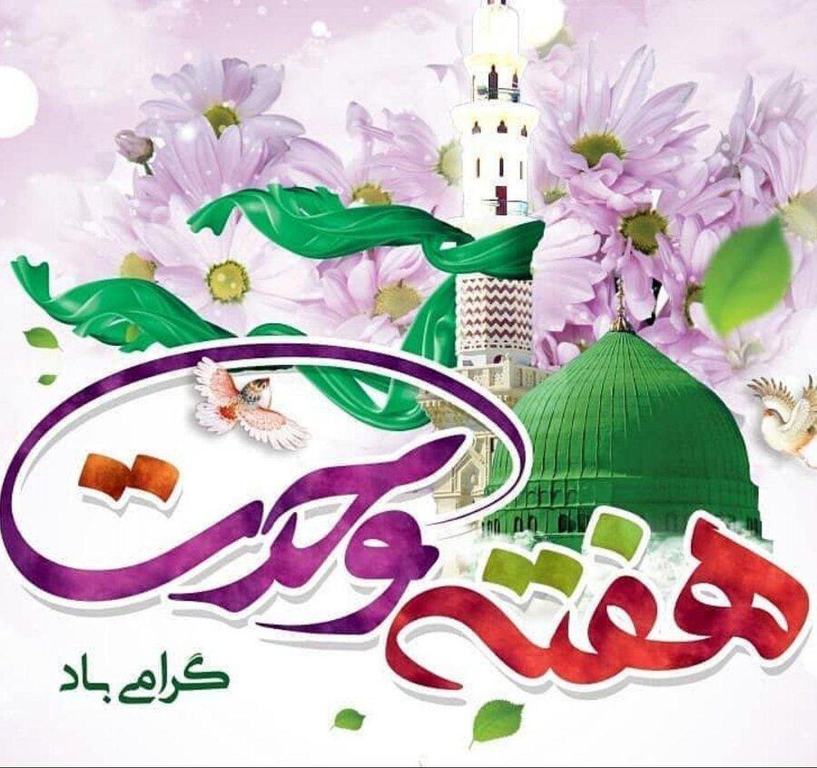 پیام تبریک سرپرست بهزیستی استان به مناسبت بزرگداشت هفته وحدت