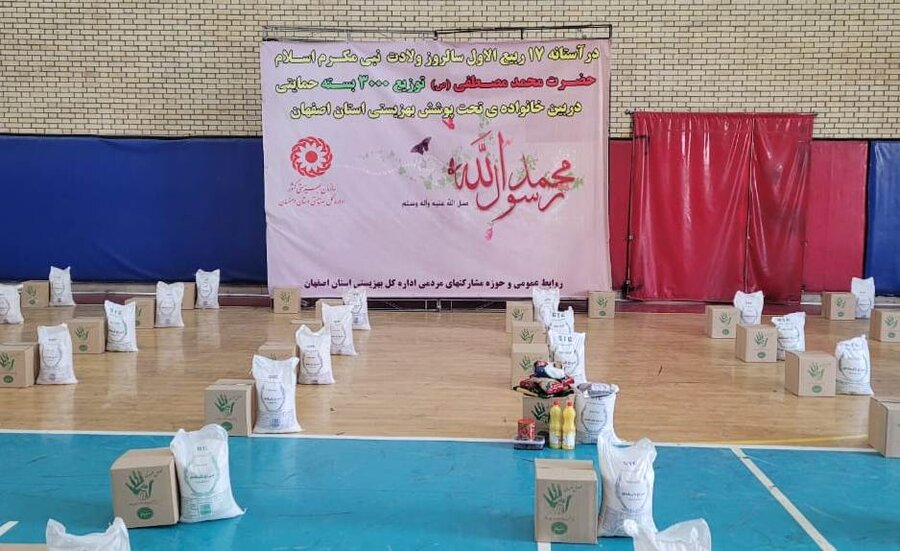 سه هزار بسته معیشتی به خانوادههای نیازمند در سطح استان توزیع شد