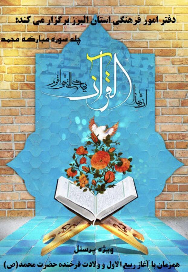 برگزاری چله سوره مبارکه محمد(ص)