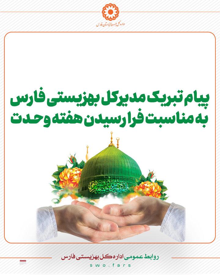 پیام تبریک مدیرکل بهزیستی فارس به مناسبت فرا رسیدن هفته وحدت