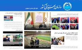 نگاهی به اخبار بهزیستی استان اصفهان در مهرماه