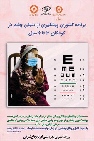 پوستر/ پیشگیری از تنبلی چشم