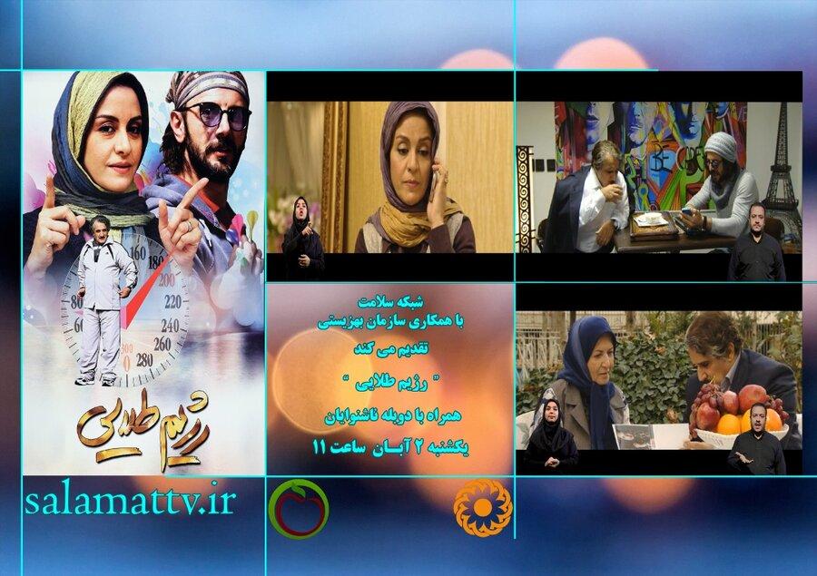 پخش فیلم سینمایی«رژیم طلایی» با ویژه ناشنوایان از شبکه سلامت سیما