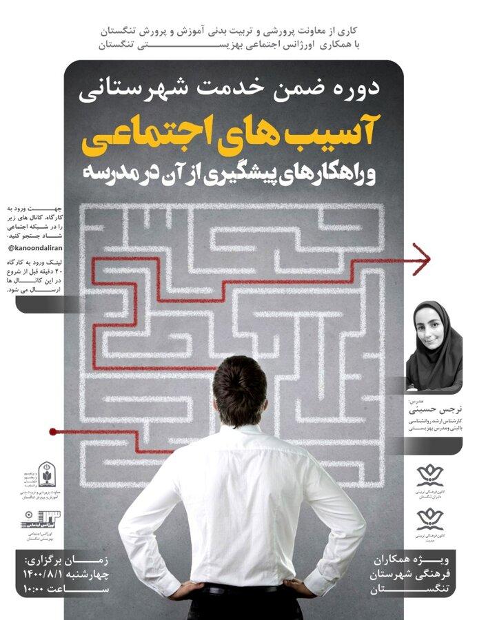 تنگستان مرکز فوریت های اجتماعی تنگستان برای فرهنگیان ومعلمین شهرستان کارگاه ضمن خدمت پیشگیری ازآسیب های اجتماعی برگزار کرد