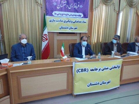 دشتستان نشست هم اندیشی مناسب سازی و توانبخشی مبتنی بر جامعه ( cbr) در دشتستان برگزار شد