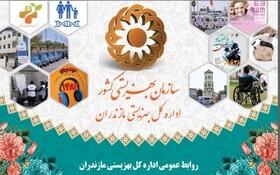 اینفوگرافیک׀ عملکرد 40 ساله اداره کل بهزیستی استان مازندران